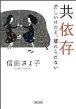 表紙: 共依存 苦しいけれど、離れられない (朝日文庫)   信田 さよ子