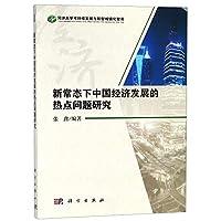 新常态下中国经济发展的热点问题研究/同济大学可持续发展与新型城镇化智库
