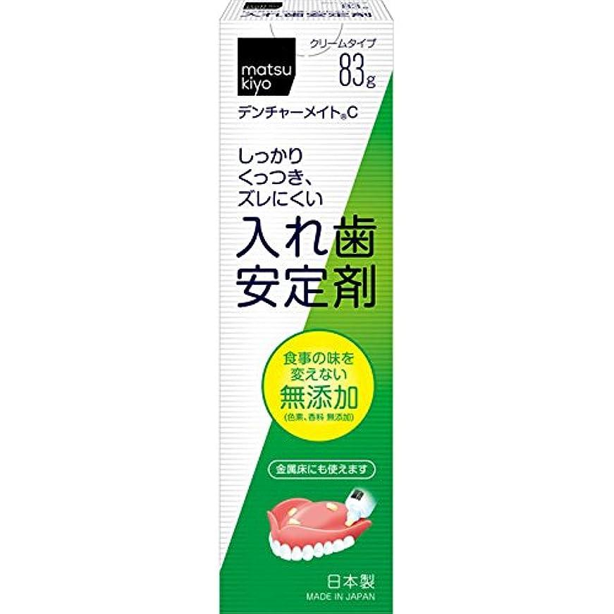 かんたん苦情文句感染するmatsukiyo 入れ歯安定剤 無添加 83g