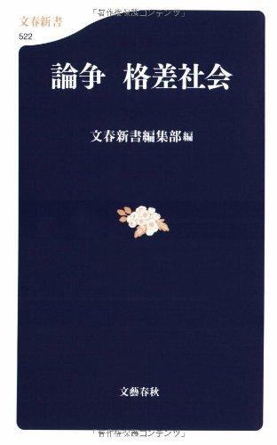 論争 格差社会 (文春新書)