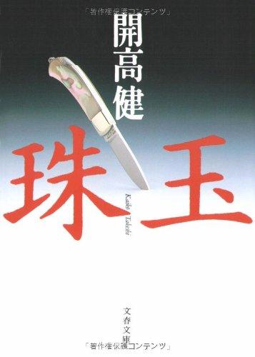 珠玉 (文春文庫)