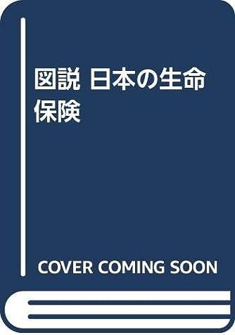 図説 日本の生命保険
