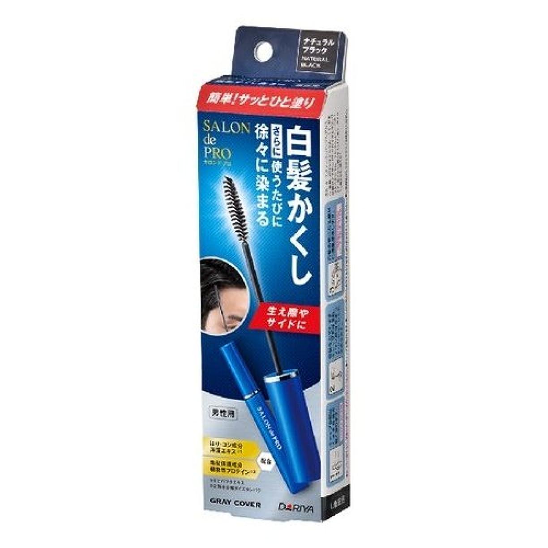 インク悪化させる香港サロン ド プロ 白髪かくしカラー ナチュラルブラック 15ml