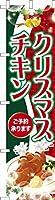 既製品のぼり旗 「クリスマスチキン2」 短納期 高品質デザイン 450mm×1,800mm のぼり