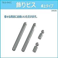 TB10-9HCC 飾りビス卓上タイプ 24535