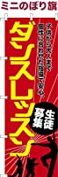 卓上ミニのぼり旗 「ダンスレッスン」ダンス教室 短納期 既製品 13cm×39cm ミニのぼり