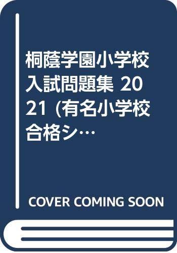 桐蔭学園小学校入試問題集 2021 (有名小学校合格シリーズ)