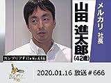カンブリア宮殿 #666 次世代ビジネスの挑戦者たち第2弾 日本発「メルカリ」徹底解剖!