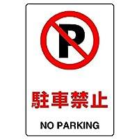 【803-122】JIS規格ステッカー 駐車禁止