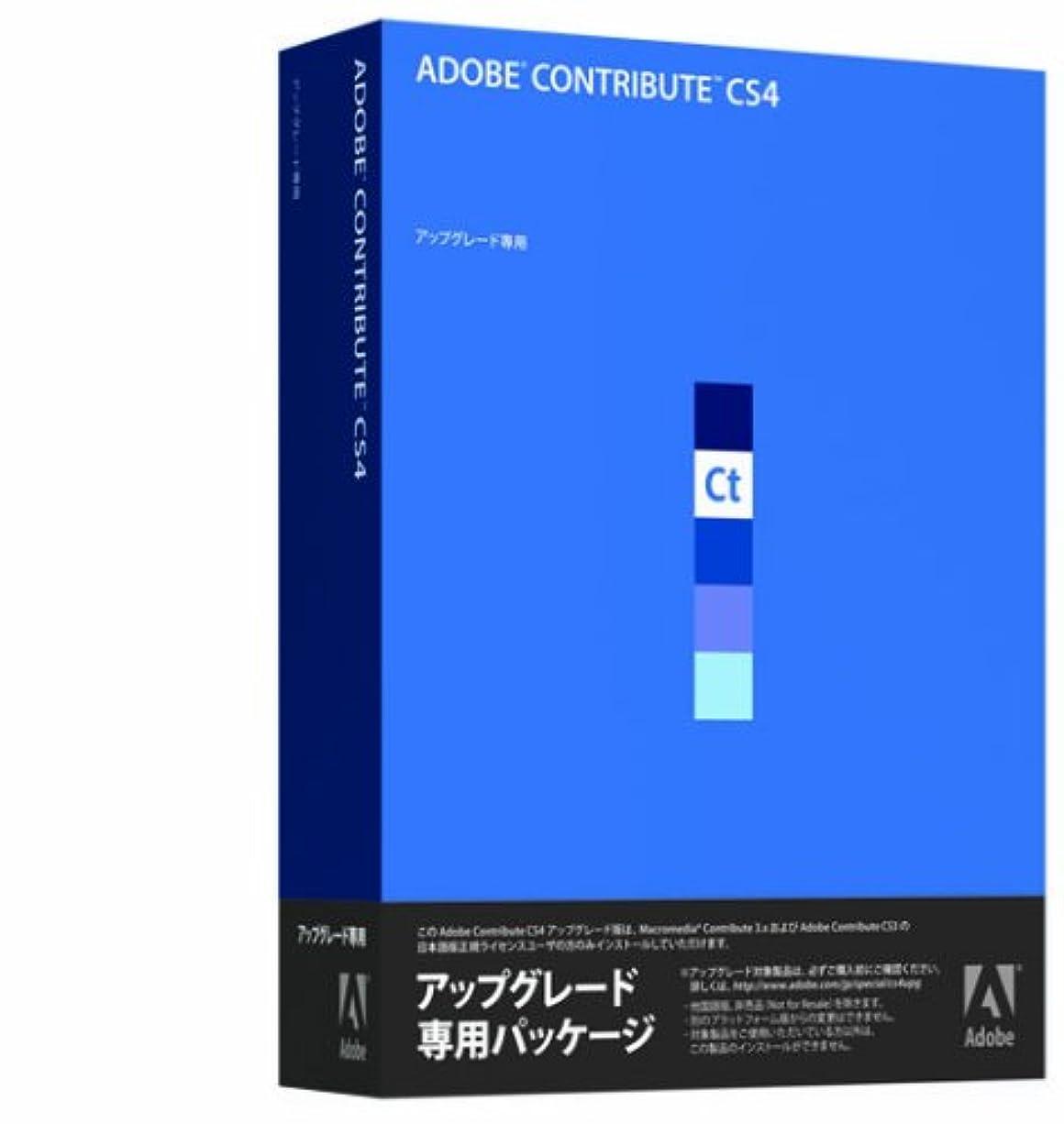 到着するコールドバクテリアAdobe Contribute CS4 (V5.0) 日本語版 アップグレード版 Macintosh版