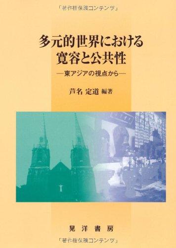 多元的世界における寛容と公共性―東アジアの視点から