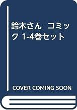 鈴木さん  コミック 1-4巻セット