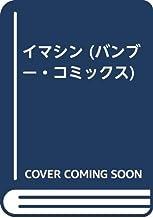イマシン (バンブー・コミックス)