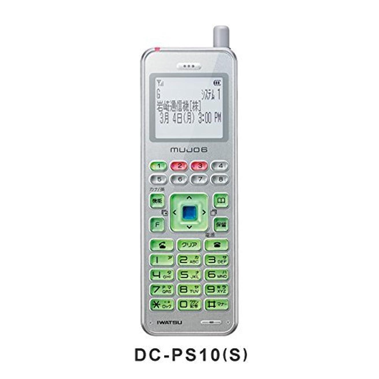 脈拍注釈を付ける恩恵IWATSU MUJO6 DC-PS10(S)シルバー デジタルコードレス携帯タイプ 岩崎通信機