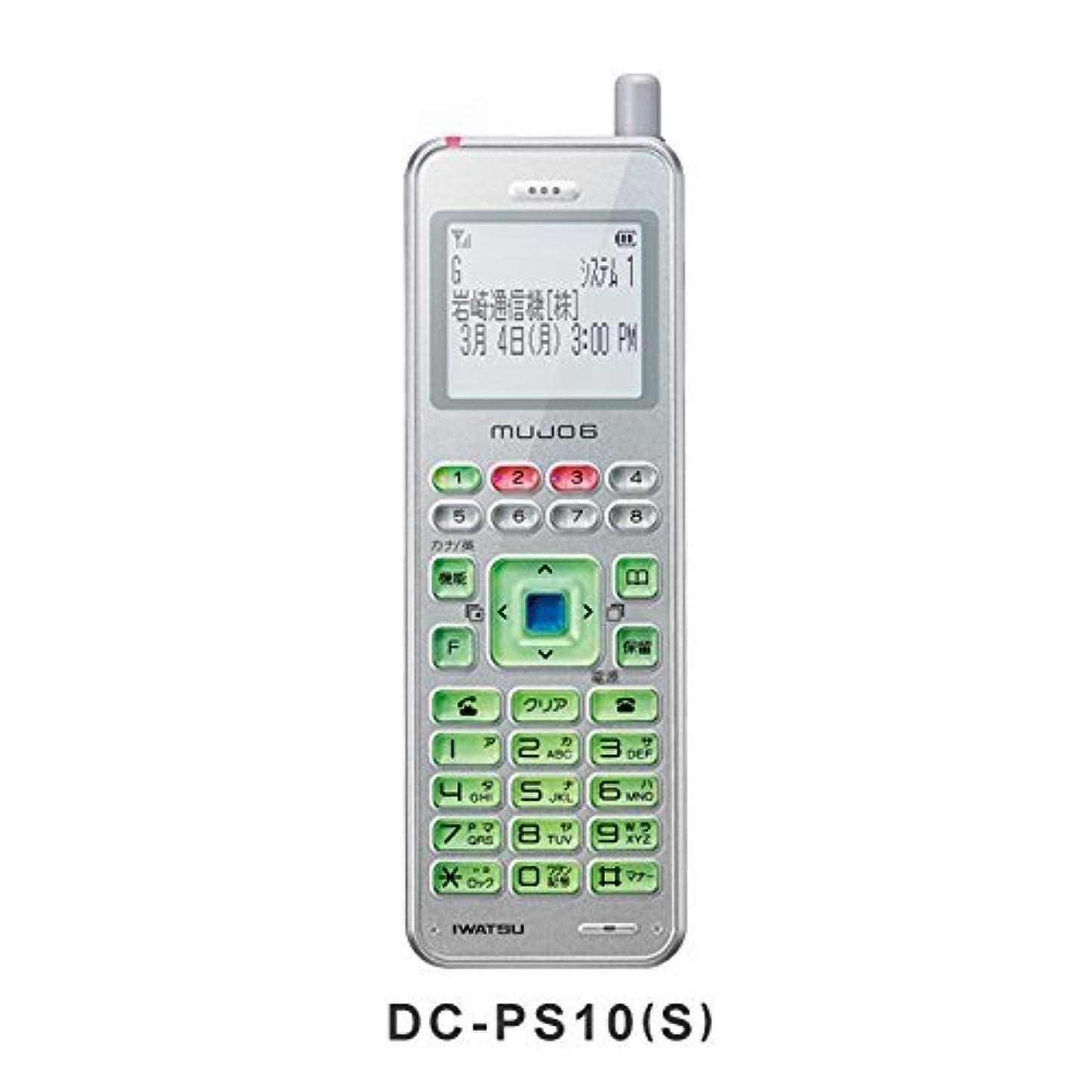 閃光通行人リラックスしたIWATSU MUJO6 DC-PS10(S)シルバー デジタルコードレス携帯タイプ 岩崎通信機