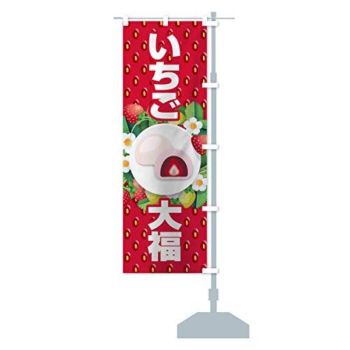 いちご大福 のぼり旗 サイズ選べます(ショート60x150cm 右チチ)