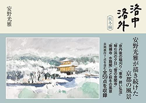 洛中洛外 秋冬編