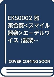 EKS0002 器楽合奏<スマイル器楽>エーデルワイス (器楽合奏楽譜 スマイル器楽)