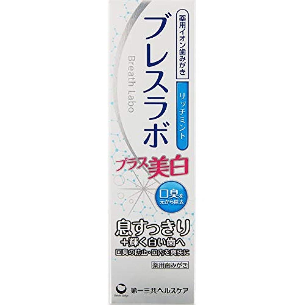 パッド無わざわざ【2個セット】ブレスラボ プラス美白 リッチミント 90g