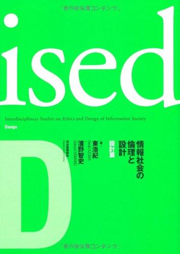 ised 情報社会の倫理と設計 設計篇の詳細を見る