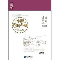 中国民间故事丛书 云南昆明 东川卷