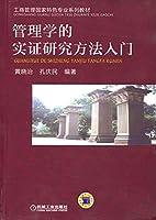 工商管理国家特色专业系列教材:管理学的实证研究方法入门