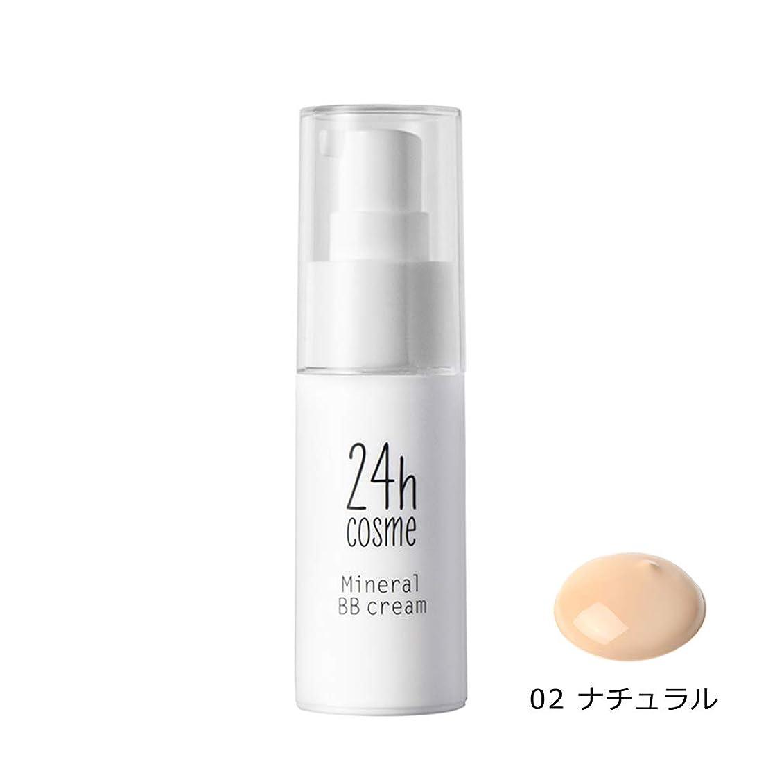 憂慮すべき満たすペチコート24h cosme 24 ミネラルBBクリーム 02 ナチュラル SPF30PA+++
