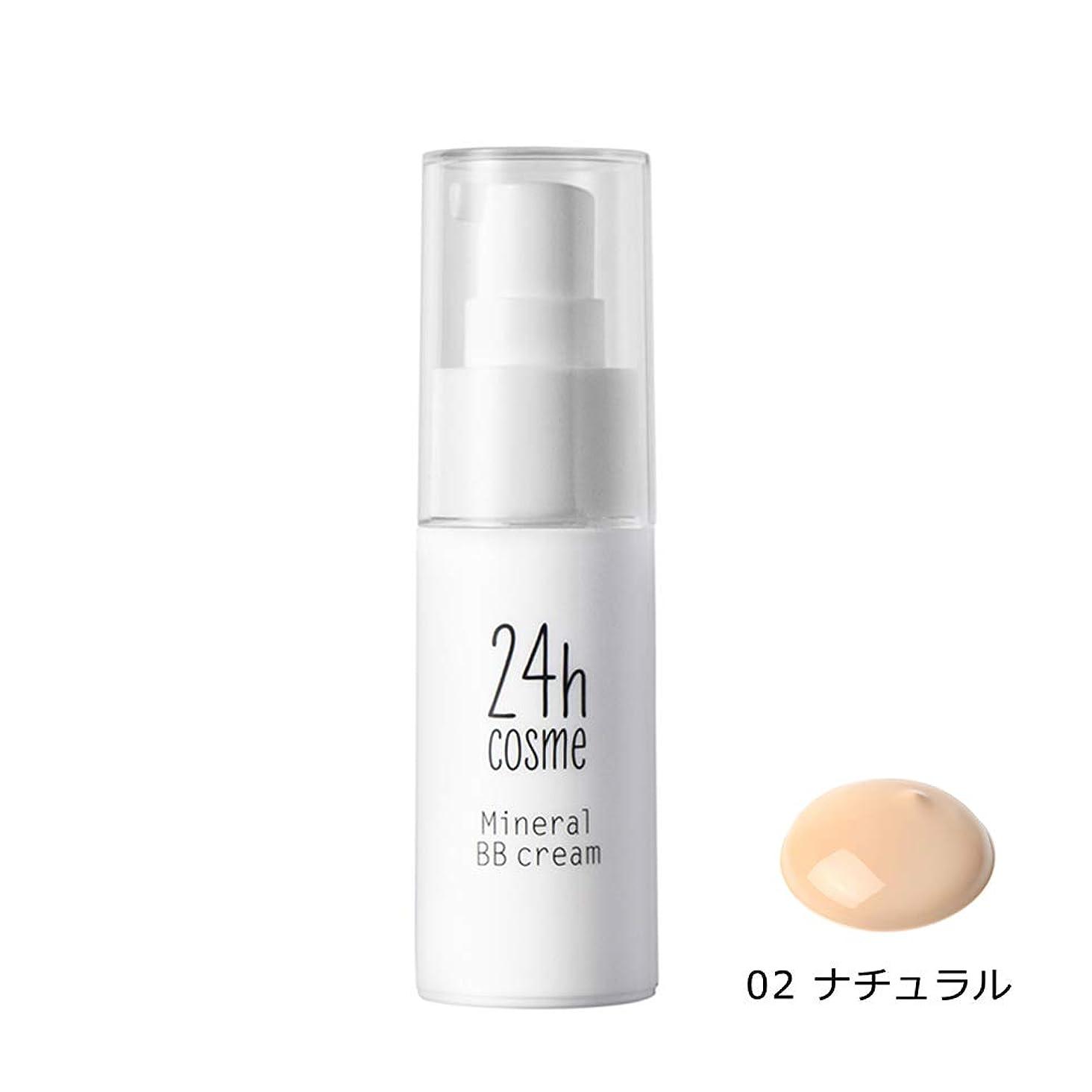 取り替えるファッションチューブ24h cosme 24 ミネラルBBクリーム 02 ナチュラル SPF30PA+++