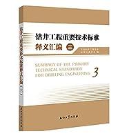 钻井工程重要技术标准释义汇编(三)