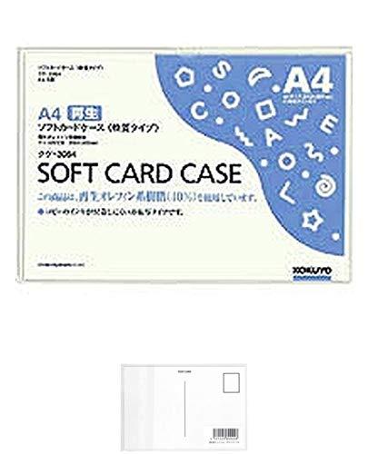 コクヨ クリアケース カードケース 環境対応 A4 クケ-3064 + 画材屋ドットコム ポストカードA