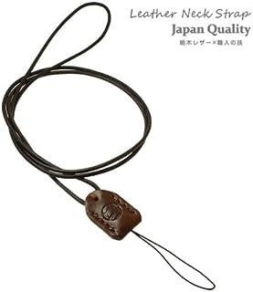 栃木レザー 社製 牛革使用 本革 レザー モバイル 携帯ストラップ ネックストラップ 落下防止 (ブラウン)