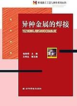 异种金属的焊接 (Chinese Edition)