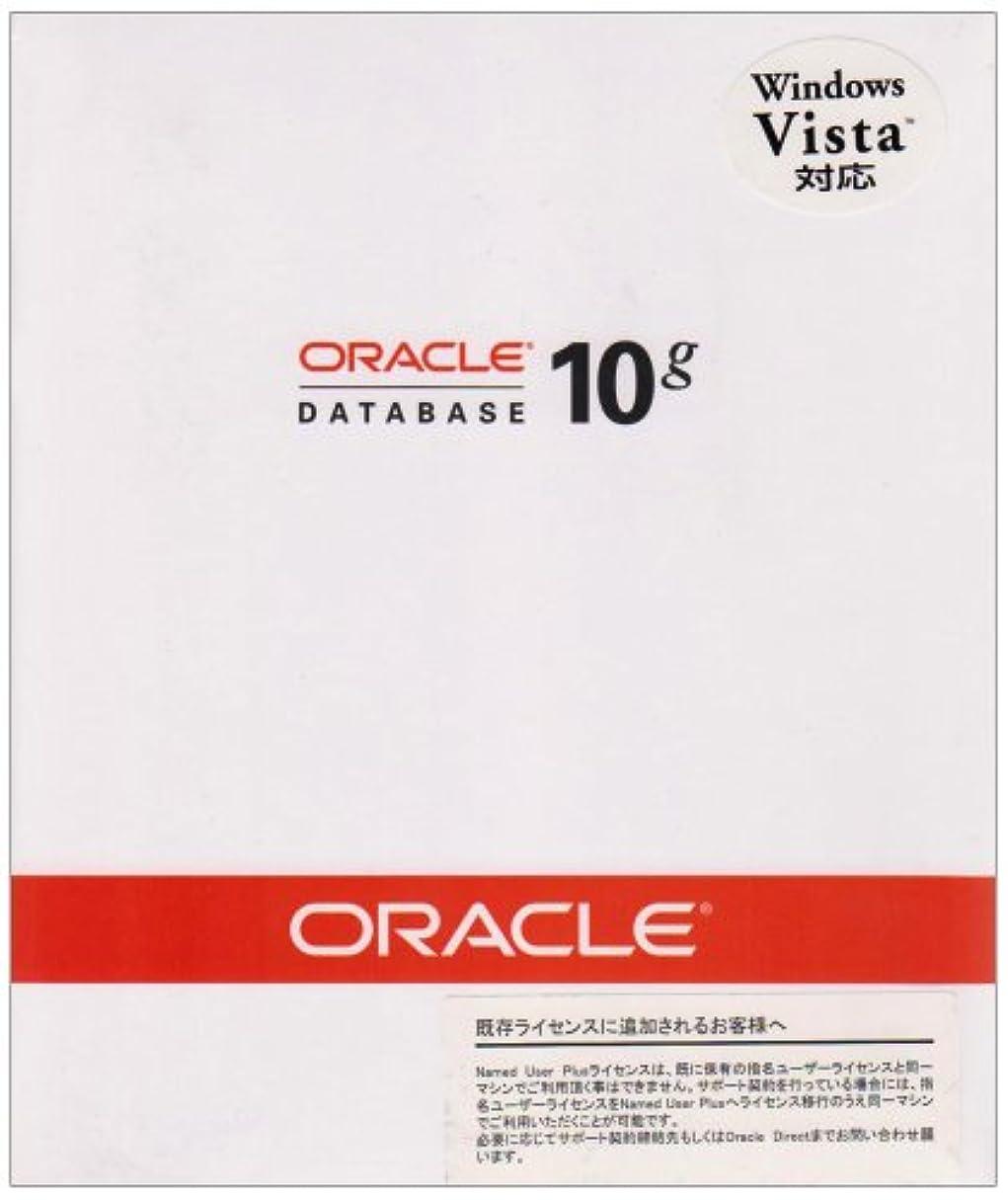 不忠彼女瞬時にOracle Database Standard Edition for Linux x86 (5 Named User Plus) (Oracle Database 10g R2 (10.2.0) Standard Edition for Linux x86) DP v9