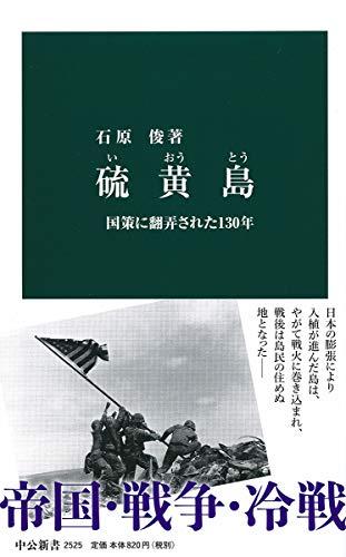 硫黄島-国策に翻弄された130年 (中公新書) - 石原 俊