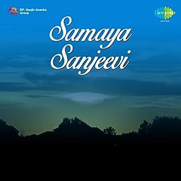 Samaya Sanjeevi (Original Motion Picture Soundtrack)