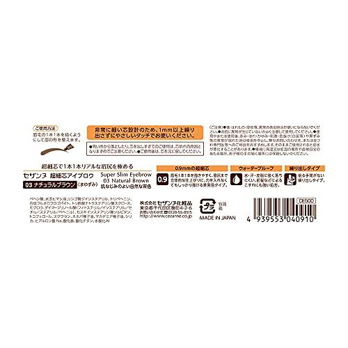 セザンヌ超細芯アイブロウ03ナチュラルブラウン0.02g繰り出しタイプ自然な茶色1個(x1)
