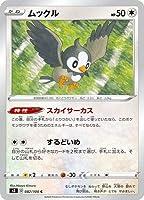 ポケモンカードゲーム PK-S3-082 ムックル C