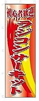 のぼり のぼり旗 ラジコンサーキット (W600×H1800)