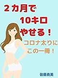 nikagetudejikkiroyaseru: koronabutorinikonoissatsu (Japanese Edition)