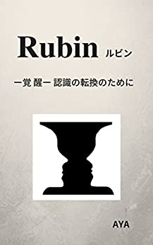 [AYA]のRubin ~ルビン~ -覚 醒- 認識の転換のために
