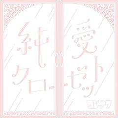 コレサワ「愛を着て」のCDジャケット