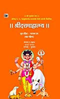 ShreeDattamahatmya Khand (1 V 2) Ektrit