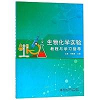 生物化学实验教程与学习指导
