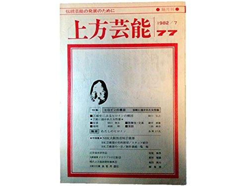 上方芸能1982/ 7月77号 特集 イロインの構図 芸能に描かれた女性像の詳細を見る