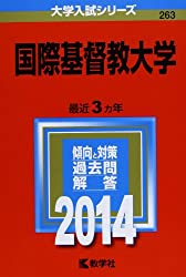 ICU(国際基督教大学)(2014年版 大学入試シリーズ) ・赤本・過去問