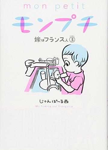モンプチ 嫁はフランス人 3 (フィールコミックス)