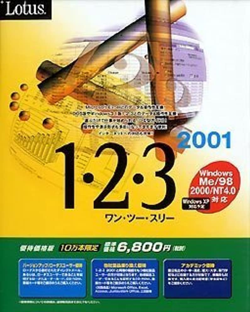 真実瞑想の量Lotus 1-2-3 2001 VUP兼AC版(マ有)