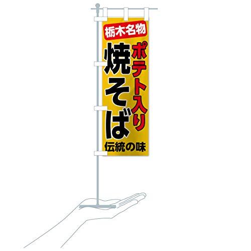 卓上ミニポテト入り焼きそば のぼり旗 サイズ選べます(卓上ミニのぼり10x30cm 立て台付き)