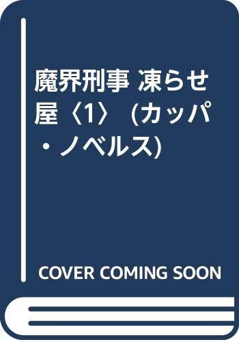 魔界刑事 凍らせ屋〈1〉 (カッパ・ノベルス)