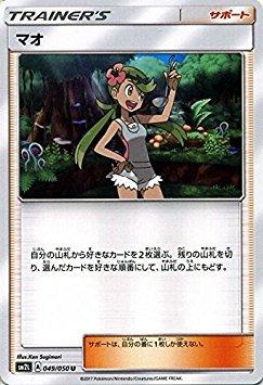 The Pokemon card game SM/ false nettle (U)/moonlight of the aurora